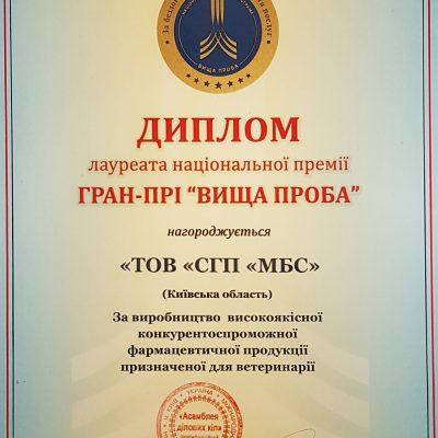 ООО «СГП «МБС» лауреат национальной премии Гран-при «Высшая проба»