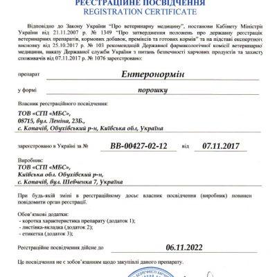 Регистрационное удостоверение «ЭНТЕРОНОРМИН™»